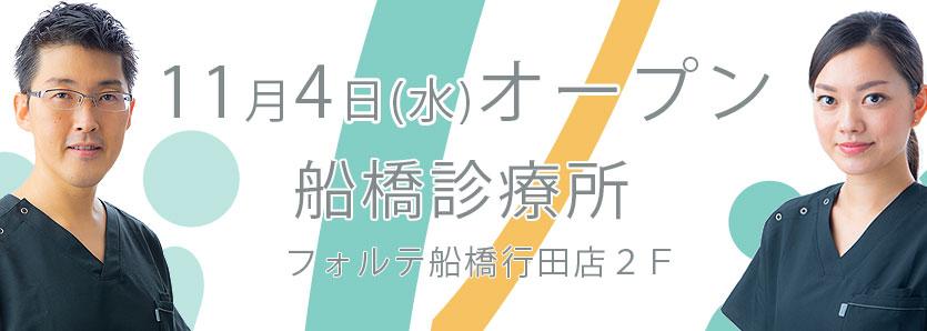 2020年11月4日に船橋オープン