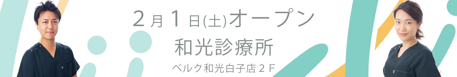 2020年2月1日に和光オープン