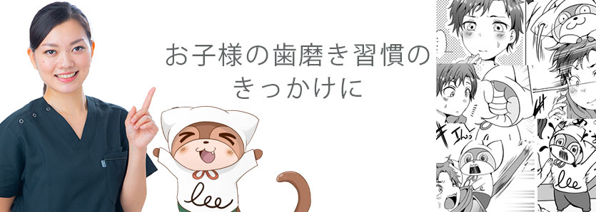 あいゆう歯科オリジナルWEB漫画「あいゆうちゃん」